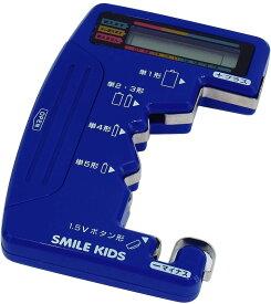 スマイルキッズ バッテリーチェッカー デジタル 電池チェッカー II ADC-07