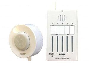 リーベックス 防雨型押しボタン5ケ所携帯呼び出しチャイムセット XP310A