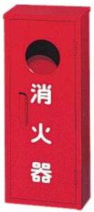 ヤマトプロテック 消火器格納庫 B-1 BOX (4型〜10型対応) B1BOX
