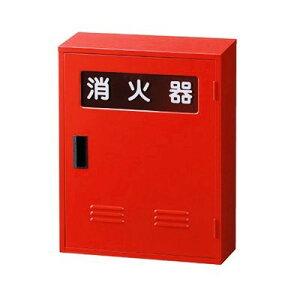 ヤマトプロテック 消火器格納箱 10形2本用 ショウカキカクノウバコB2ガタ(2ハコイリ)