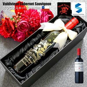 バレンタイン ワイン 名入れ スカル バルディビエソ_S10 赤 お酒 誕生日 結婚祝い 周年記念 記念品 成人祝い 退職祝い チリ 彫刻 プレゼント ギフト ボトル スワロフスキー デコ ドクロ 髑髏