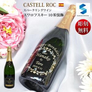 バレンタイン 名入れ ワイン 名入れ無料 誕生日 結婚祝い 周年記念 記念品 退職祝い スパークリング ワイン カステルロック スペイン お酒 プレゼント ギフト デコ ボトル スワロフスキー