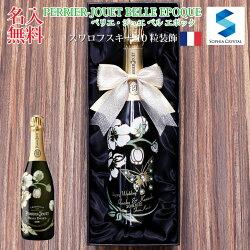 【名入れシャンパン】ペリエジュエベルエポック名入れ無料誕生日結婚祝い周年記念記念品ないれ退職祝いワインフランスお酒プレゼントギフトデコボトルスワロフスキーデコシャンパン彫刻バレンタインデーホワイトデー