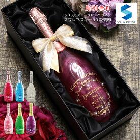 バレンタイン 名入れ ワイン 名入れ無料 プラチナムフレグランス マバムグラシア 誕生日 結婚祝い 周年記念 記念品 ないれ 退職祝い ワイン スペイン お酒 プレゼント ギフト デコ ボトル スワロフスキー シャンパン 彫刻