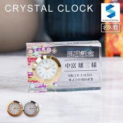 クリスタルクロックDT-1名入れ彫刻込み周年記念、参加賞など記念品に最適なオリジナル時計♪