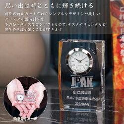 【名入れ無料】クリスタル置き時計DT-1クリスタル製で記念品や退職祝い、周年記念・退職祝い彫刻無料!