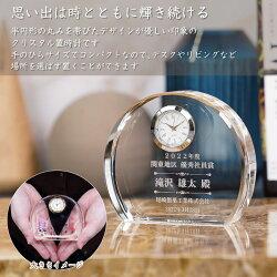 【名入れ無料】クリスタル置き時計DT-3クリスタル製で記念品や退職祝い、周年記念・退職祝い彫刻無料!