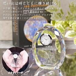 【名入れ無料】クリスタル置き時計DT-4クリスタル製で記念品や退職祝い、周年記念・退職祝い彫刻無料!
