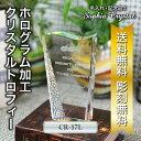 【クリスタルトロフィー】CR-17 名入れ無料 記念品 トロフィー クリスタル 表彰状 記念品 表彰 退職記念 名入れ プレ…
