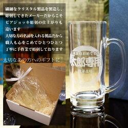 父の日ギフトビールジョッキBJ-1-F名入れビアグラスオリジナル日本製父の日男性母の日還暦祝い退職祝い就職祝い昇進祝い開業祝い内祝い敬老の日贈り物ギフト両親誕生日プレゼントマイグラス専用おしゃれ楽ギフ_名入れストレートてびねり