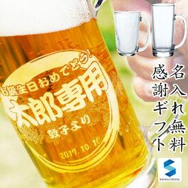 名入れ ビールジョッキ BJ-1 名前入り ビアグラス グラス オリジナル 日本製 父の日 母の日 還暦祝い 退職祝い 就職祝い 開業祝い 内祝い 敬老の日 贈り物 ギフト 両親 誕生日 プレゼント マイグラス 専用 おしゃれ 人気 楽ギフ_名入れ ストレート てびねり