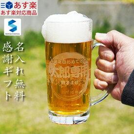 名入れ ビールジョッキ GL-11 名前入り ビアグラス グラス オリジナル 日本製 敬老の日 母の日 還暦祝い 退職祝い 就職祝い 開業祝い 内祝い 父の日 贈り物 ギフト 両親 誕生日 プレゼント マイグラス 専用 おしゃれ 人気 楽ギフ_名入れ ストレート てびねり