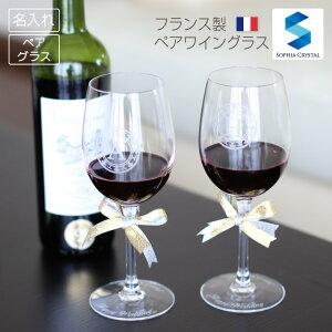 バレンタイン 名入れ ペア ワイングラス GL-1W 結婚祝い 誕生日 両親 母の日 父の日 還暦祝い プレゼント ギフト 贈り物 記念品 送別会 内祝い フランス製 gw-1