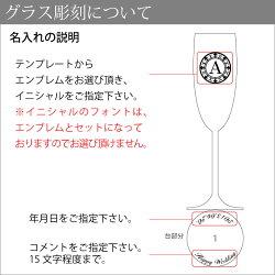 グラスの彫刻について