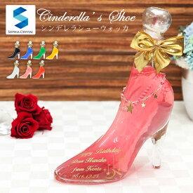 クリスマス 名入れ シンデレラシュー ガラスの靴 誕生日 結婚祝い 記念品 オーストリア お酒 プレゼント ギフト デコ ボトル スワロフスキー デコ シャンパン 彫刻 母の日