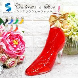 名入れ シンデレラシュー ガラスの靴 誕生日 結婚祝い 記念品 オーストリア お酒 プレゼント ギフト デコ ボトル スワロフスキー デコ 彫刻