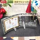 フォトフレーム 還暦祝い 敬老の日 DF-4限定品 名入れ 写真立て 古希 喜寿 傘寿 米寿 金婚式 銀婚式 退職祝い 周年記…