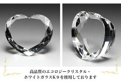 【名入れ無料】【送料無料】クリスタルハート2Dレーザー彫刻込CR-2D-B(中)結婚・出産・誕生日のお祝いに!D