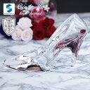 シンデレラ ガラスの靴 クリスタル CH-1 ハイヒール お祝い プロポーズ ホワイトデー 母の日 結婚祝い ギフト プレゼ…