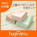 日本製 メール便可 ハンカチ 3重 ガーゼ 6枚セット 〔シンプルカラー〕 No. 6792