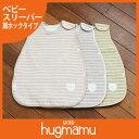 <お得価格!> 3/27まで 日本製 綿毛布 スリーパー ベビー 肩ホック 〔ボーダー〕 赤ちゃん 子供 No.6670