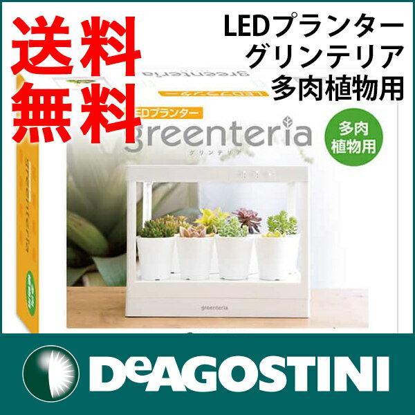 LEDプランター グリンテリア 多肉植物用 【デアゴスティーニ通販 楽天市場店】