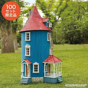 ムーミンハウスをつくる【全100号】デアゴスティーニ ムーミン グッズ MOOMIN 簡単 組立式 かわいい プレゼント ギフト 誕生日