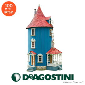 ムーミンハウスをつくる【全100号】デアゴスティーニ ムーミン MOOMIN グッズ 簡単 組立式 かわいい プレゼント ギフト 誕生日