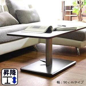テーブル 高さ調節 テーブル 昇降式 幅90cm (リズム)【 昇降テーブル 90幅 昇降 昇降式ダイニングテーブル リフティングテーブル センターテーブル 昇降式伸縮 伸長 木製 拡張 コンパク