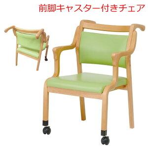 前輪キャスター付きチェア 肘付き椅子 (介助がラク  肘付きイス)【 介護用イス キャスター付き 座椅子 座面 肘付き 病室 立ちあがり 介助手すり 椅子 ダイニングチェア 高齢 者