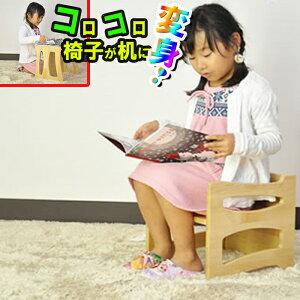 3way 子供用チェア【 椅子 木製 入園祝い 入学祝 出産祝い 子供いす 木製 赤ちゃん子供 椅子 椅子 子供用 木製 子どもイス こどもいす チェア チャイルド 子供椅子 子供椅子