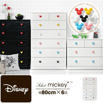 H Mickey Disney chest 80 cm width 6-stage セレクトミッキー ディズニータンス Disney fun Disney disney color furniture baby gifts baby gifts grandchildren gifts ベビーダンス