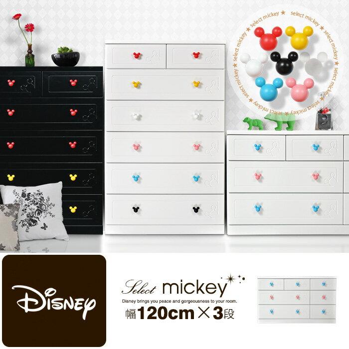 キッズチェスト ディズニー ミッキー送料無料 完成品 木製 日本製 ミッキー チェスト 幅120 3段 キッズチェスト タンス ディズニー チェスト ディズニー mickey ミッキーマウス キャラクターチェスト