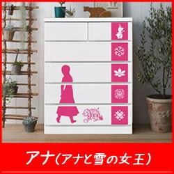送料無料 ディズニー家具 木製 完成品 日本製 アナと...