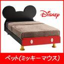 シングルベッド(ミッキーマウス)ベットのみ| ご購入マット・シーツは、含まれておりません 送料無料 ベッドフレーム シングルベ…