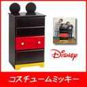 ミッキーマウス グッズ ミッキー送料無料 ディズニー家具 木製 完成品 日本製 チェスト タンス ディズニー コスチューム (…