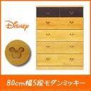 チェスト 5段 ディズニー 家具 木製 完成品 送料無料 日本製 幅80 cm 5段 (モダンミッキー) ディズニー チェスト タン…