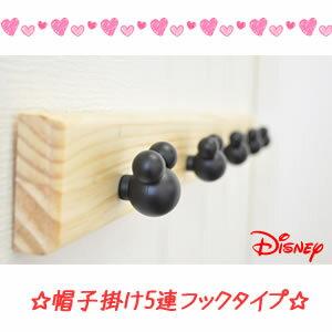 ディズニー5連フック 帽子掛け | フック 壁面 ハンガー ウォールハンガーディズニー ミッキーマウス ディズニー グッズ ディズニー グッズ 木製