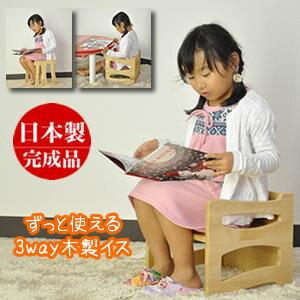 【ポイント10倍】 3way 子供 椅子 木製 | 入園祝い 入学祝 出産祝い 子供いす 木製 赤ちゃん子供 椅子 椅子 子供用 木製 子どもイス こどもいす チェア チャイルド 子供椅子 子供椅子 こども椅子 ロータイプ チェア 変化椅子 子ども椅子 木製 いす