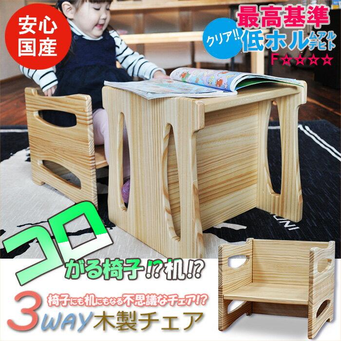 子供 椅子 キッズチェア コロコロチェア 木製 国産 日本製 木製 入園祝い チェアー ベビーチェアー 子供用いす コロコロ タイプ チェア ころころ 子供いす 木製 子供用 チャイルド 木製イス 子供イス ベビーチェア テーブル こども 椅子 食事 勉強 おしゃれ 送料無料