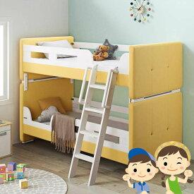 ふっくらかわいい×安心構造 ファブリック2段ベッド 【2段ベッド 分割  二段ベッド 可愛い 子ども 2段ベッド 子供 2段ベッド はしご付き おしゃれ キングベッド風 2段分けてシングルベッド 】フロンモ シングル