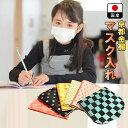 マスクケース 持ち運び 子供 おしゃれ 【 きんらん 日本製 仮置き マスク用カバー 便利 かわいい 市松模様 マスクカバー 大人 子供 キ…