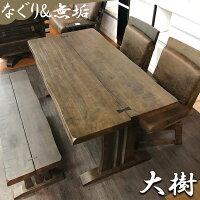 ダイニングテーブルセットベンチ無垢150