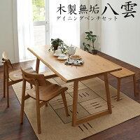 ダイニングテーブルセットベンチ木製無垢4人掛け150