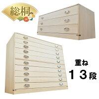 桐たんす着物日本製桐箱重ね10段+3段