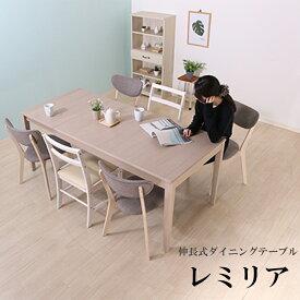 ダイニングテーブル 伸長式(レミリア) 135 180【伸縮ダイニングテーブル 伸長式ダイニングテーブル 食卓テーブル おしゃれ 木製 ダイニング 大人数 テーブル 大人数テーブル 伸長 シンプル ホワイト ナチュラル 伸縮式】