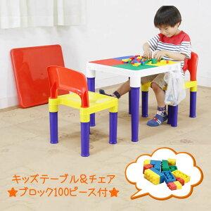 子供用 テーブル&チェアセット 100pcsブロック付き【子供用テーブル&チェア 子供 玩具 おもちゃ ブロック 軽量 机 椅子 プレイテーブル 子供テーブル おしゃれ 知育 ク