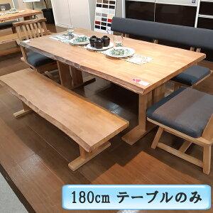 ダイニングテーブル 180 6人掛け 無垢 テーブル単品 (shiratama) 【 180cm 木製無垢 6人 北欧 木製 ダイニング おしゃれ 天然木 食卓テーブル アンティーク風 モダン シック 一枚板風 テーブル な