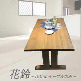 ダイニングテーブルのみ(花鈴)150cm幅テーブル【 4人用 4人掛け 北欧 木製 ダイニング おしゃれ 天然木 ダイニング 食卓 アンティーク風 食卓テーブル モダン 一枚板 テーブル なぐり風 なぐり】