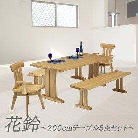 ダイニングテーブル5点セット(花鈴)200cm幅テーブル+180cmベンチ2脚+肘付き2脚【 6人用 6人掛け 北欧 木製 ダイニングセット 6点 おしゃれ 天然木 ダイニング セット 食卓セット アンティーク風 食卓テーブル セット モダン 一枚板 テーブル なぐり風 なぐり】